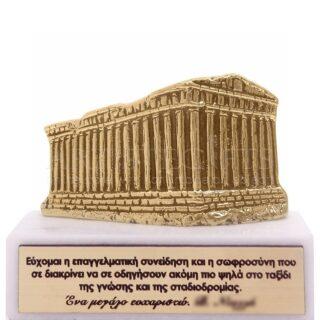 Ακρόπολη σε Μάρμαρο, Παρθενώνας, μουσειακά αντίγραφα, ελληνικά δώρα, αναμνηστικά δώρα, δώρα για ξένους, προσωποποιημένα δώρα, επιχειρηματικά δώρα, τουριστικά δώρα, δώρα για αρχαιολόγους, δώρα για ιστορικό, επιχειρηματικά δώρα, μινιατούρες, αρχαία ελλάδα, δώρα με λογοτύπηση, 1