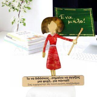 Δασκάλα Με Κόκκινο Φόρεμα σε Πίνακα