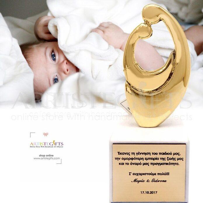 Γλυπτό Μητέρα Αγκαλιά Με Μωρό, δώρα για γιορτή μητέρας, δώρα για νέα μητέρα, δώρα για γιατρό, δώρα για γυναικολόγο, δώρα για γυναικολόγους, δώρα για μαιευτήρες, δώρα για μαιευτήρα, δώρα γέννας, δώρα εγκυμοσύνης, μητέρα με μωρό, μάνα, μαμά, δώρα για μαία, αναμνηστικά δώρα για γιατρό, δώρα ευχαριστίας σε γιατρό, βραβεία, 2