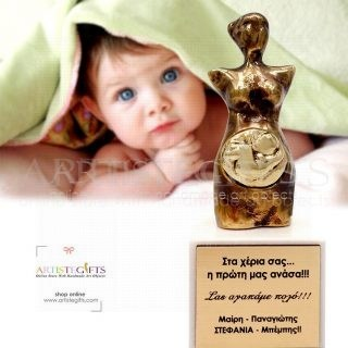 Γλυπτό Γυναίκα Έγκυος Από Ορείχαλκο Σε Μάρμαρο, έγκυος, εγκυμονούσα, καρδιά, αναμνηστικά δωρα για γιατρο, δωρα για γιατρο, δωρα για γυναικολόγο, δωρα για γυναικολόγους, δωρα για μαιευτήρα, μαιευτήρες, δωρα ευχαριστιας σε γιατρο, δώρα για μαία, προσωποποιημένα δωρα για γιατρούς, ευχες για γιατρο, τι δώρο να πάρω στον γυναικολόγο μου, γλυπτό, γλυπτά, 1