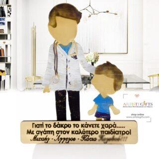 Δώρα για παιδίατρο, δωρα για παιδίατρους, παιδίατρος με αγόρι, μινιατούρες, γιατρος, δωρα για ιατρό, δωρα για απόφοιτο, δωρα αποφοίτησης, δωρα ευχαριστιας σε παιδίατρο, παιδίατροι, προσωποποιημενα δωρα, δωρα με μήνυμα, ιδέες δώρων για παιδιατρο