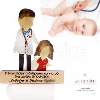 Γιατρός με Κοριτσάκι, Δώρα για παιδίατρο, δωρα για παιδίατρους, παιδίατρος με αγόρι, μινιατούρες, γιατρός, δώρα για ιατρό, δωρα για απόφοιτο, δωρα αποφοίτησης, δώρα ευχαριστίας σε παιδίατρο, παιδίατροι, προσωποποιημενα δωρα, δωρα με μήνυμα, ιδέες δώρων για παιδίατρο, Παιδίατρος με κορίτσι, 1