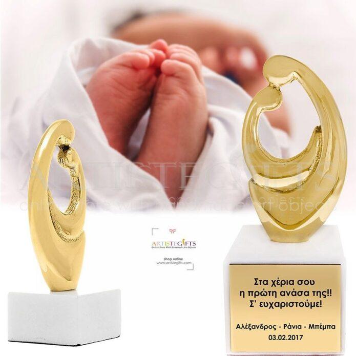 Γλυπτό Μητέρα Αγκαλιά Με Μωρό, δώρα για γιορτή μητέρας, δώρα για νέα μητέρα, δώρα για γιατρό, δώρα για γυναικολόγο, δώρα για γυναικολόγους, δώρα για μαιευτήρες, δώρα για μαιευτήρα, δώρα γέννας, δώρα εγκυμοσύνης, μητέρα με μωρό, μάνα, μαμά, δώρα για μαία, αναμνηστικά δώρα για γιατρό, δώρα ευχαριστίας σε γιατρό, βραβεία, 1