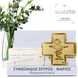 σύμβολο φαρμακευτικής, δώρα για φαρμακοποιό, δώρα αποφοίτησης, εγκαίνια φαρμακείου, σταυρός φαρμακευτικής, απόφοιτο φαρμακευτικής, σύμβολο φαρμακευτικής, δώρα για φαρμακευτική, φαρμακοβιομηχανία, φαρμακαποθήκη 2