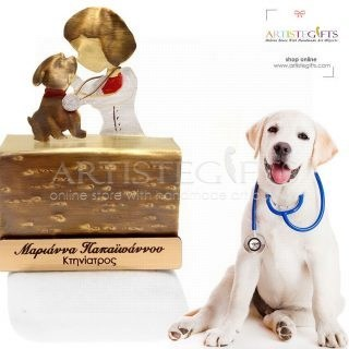 κτηνίατρος, κτηνίατροι, δωρα για κτηνίατρο, δωρα για κτηνιάτρους, αναμνηστικά δωρα για κτηνίατρο, δωρα για απόφοιτο κτηνιατρικής, δωρα για πτυχιουχο, κτηνιατρικής, γιατρος μικρών ζώων, δωρα για εγκαίνια κτηνιατρείου, ιατρικά δωρα, προσωποποιημενα δωρα,