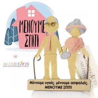 μένουμε σπίτι, #menoume_spiti, menoume spiti, παππους γιαγια, κορωνοιος, covid 19