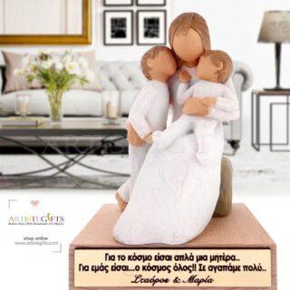 Μητέρα Αγκαλιά Με Τα Δυο Παιδιά Της