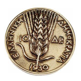 Μεγάλο Νόμισμα του 1930 10 Δραχμών Με Στάχυ, δραχμή, δραχμές, επιχειρηματικά δώρα, δώρα για λογστή, δώρα για λογιστές, δώρα για οικονομολόγο, οικονομολόγους, δώρα για λογίστρια, νόμισμα δραχμή, μουσειακά αντίγραφα, αναμνηστικά δώρα, ελληνικά δώρα, επιχειρηματικά δώρα, δώρα ευχαριστίας