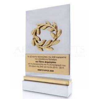 βραβείο, βραβεία, πλακέτα, δώρα επιβράβευσης, χειροποίητα βραβεία, βραβεία με στεφάνι ελιάς, ελιά, δώρα για βράβευση, επιχειρηματικά δώρα, προσωποποιημένα βραβεία
