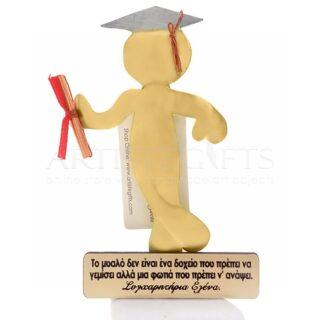 δώρα για πτυχιούχο, πτυχιούχους, δώρα για ορκωμοσία, δώρα αποφοίτησης, δώρα για πτυχία,