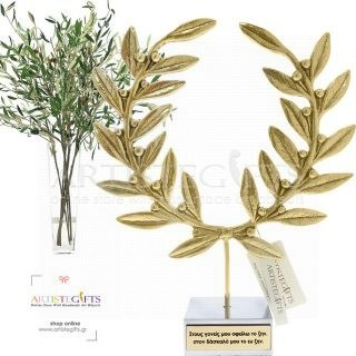 βραβεία, βραβείο, στεφάνι ελιάς, αναμνηστικά δώρα, επιχειρηματικά δώρα, δώρα αποφοίτησης, χειροποίητα δώρα, ελιά, ελληνικά δώρα