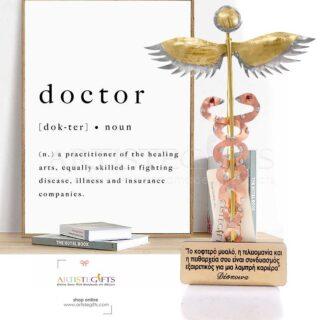 χαρτοκόπτης, χαρτοκόπτης σύμβολο ιατρικής, σύμβολο ιατρικής φίδι, δώρα για γιατρο, δωρα για γιατρούς, ιατρό, απόφοιτο ιατρικής, πτυχιούχο, προσωποποιημενα δωρα, δωρα με μήνυμα, ιατρικά δωρα, επιχειρηματικά δωρα, ιδέες δώρων για γιατρο