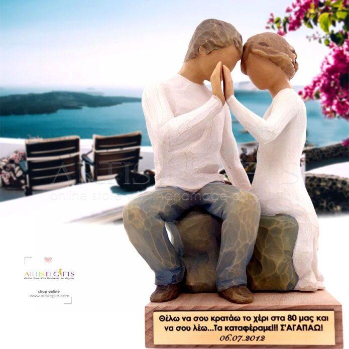 Ζευγάρι Αντικριστά Καθισμένο με Ενωμένα Χέρια, δώρα για ζευγάρι, δώρα γάμου, ιδέες δώρων για επέτειο, δώρα γάμου, επετειακά δώρα, προσωποποιημένα δώρα, αγκαλιά, αγκαλιασμένο ζευγάρι, δώρα για γονείς, ιδέες δώρων για ζευγάρι, 1