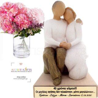 Η Αγκαλιά Σου!, δώρα για ζευγάρι, δώρα γάμου, ιδέες δώρων για επέτειο, δώρα γάμου, επετειακά δώρα, προσωποποιημένα δώρα, αγκαλιά, αγκαλιασμένο ζευγάρι, δώρα για γονείς, ιδέες δώρων για ζευγάρι, 2α