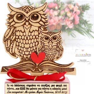 Μεγάλη & Μικρή Κουκουβάγια, Κόκκινη Καρδιά σε Ροζ Βάση, κουκουβάγια, κουκουβάγιες, κουκουβάγιες καθισμένες σε βιβλίο, γλαύκα, σύμβολο σοφίας, αναμνηστικά δώρα για δασκάλα, δώρα για δασκάλες, δώρα ευχαριστίας σε δασκάλα, daskala, daskales, χειροποίητα δώρα για δασκάλους, δώρα για εκπαιδευτικούς, δώρα με μήνυμα για δασκάλα, προσωποποιημένα δώρα για δασκάλα, 2