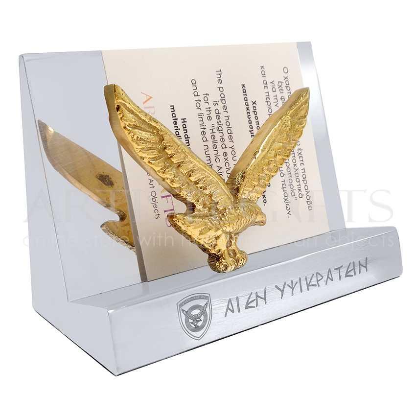 Πολεμική Αεροπορία, αετός, επαγγελματικά δώρα, Επιχειρηματικά δωρα, εταιρικά δώρα, βραβεια, αναμνηστικά δώρα, συνεδριακά δωρα, ειδικός σχεδιασμός, business gifts, Taylor Made gifts, ιδέες για δωρα, διαφημιστικά δωρα, καρτελοθήκη, δώρα δημοσίων σχέσεων, δώρα επικοινωνίας