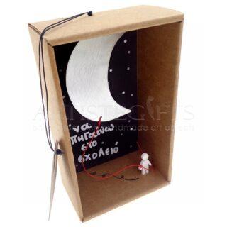 μικρές σκέψεις, να πηγαίνω στο σχολειό, δώρα για μαθητές, δώρα για δασκάλα, δώρα για δάσκαλο, δώρα για δασκάλους, δώρα για νηπιαγωγό, , δώρα με μηνύματα, δώρα με ευχές για, αστεία δώρα, χειροποίητα δώρα, φεγγάρι, αστέρι, πρωτότυπα χειροποίητα δώρα, 1