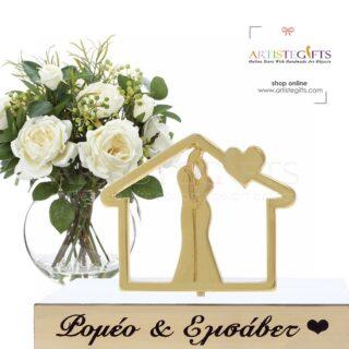 δώρα για ζευγάρι, δώρα για ζευγάρια, δώρα γάμου, δώρα επέτειο, γαμήλια δώρα, δώρα για γιορτή, προσωποποιημένα δώρα, δώρα με μήνυμα, πρωτότυπα χειροποίητα δώρα, ιδέες για δώρο σε ζευγάρι, ευχές για ζευγάρι