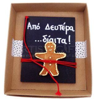 δώρα για διαιτολόγο, δώρα για γιατρό, δώρα για διατροφολόγο, δώρα για γυμναστή, από δευτέρα δίαιτα, δώρα με μήνυμα