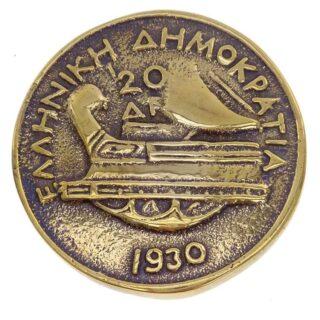 μουσειακά αντίγραφα, νόμισμα, τριήρης, πρες παπιέ, αναμνηστικά δώρα, επιχειρηματικά δώρα, νόμισμα τριήρης ελλληνική δημοκρατία 1930