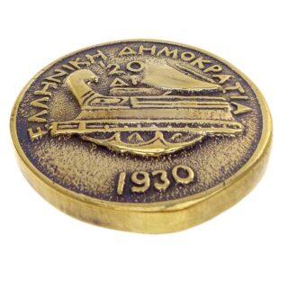 μουσειακά αντίγραφα, νόμισμα, τριήρης, πρες παπιέ, αναμνηστικά δώρα, επιχειρηματικά δώρα, νόμισμα τριήρης ελλληνική δημοκρατία 1930, 1