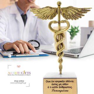 Σύμβολο ιατρικής από ορείχαλκο σε μάρμαρο, σύμβολο ιατρικής φίδι, δώρα για γιατρό, δώρα για γιατρούς, δώρα για ιατρό, δώρα για ιατρό, ιατρούς, πτυχιούχο ιατρικής, απόφοιτο ιατρικής, πτυχιούχο, ιατρικά δώρα, δώρα σε καρδιολόγο, δώρα σε χειρούργο, δώρα σε παθολόγο, δώρα σε γυναικολόγο, δώρα σε παιδίατρο, επιχειρηματικά δώρα, αναμνηστικά δώρα για γιατρό, δώρα ευχαριστίας για γιατρό, dora gia giatro, δώρα σε γιατρούς, 3